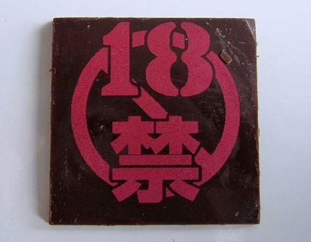 一見普通のチョコレートですが、印字された「18禁」のロゴが恐ろしい…