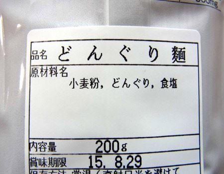 原材料は小麦粉とどんぐり、食塩のみ