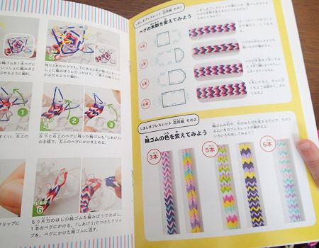 説明書にはさまざまな編み方が載っているので、色の組み合わせや編み方を変えれば違った雰囲気のブレスレットやアンクレットが楽しめます