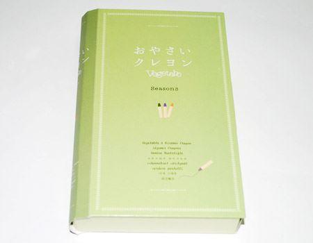 おやさいクレヨン Vegetabo(ベジタボー) Season3。かわいらしいデザインのケースは紙製です