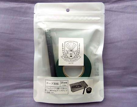 緑色のテープと黒い棒のようなものがセットで届きました