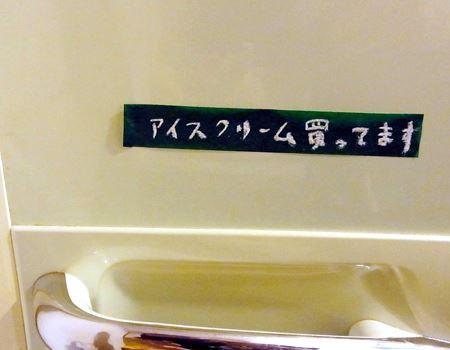 冷蔵庫にも貼ってみました<br>何度書き直しても、いつものように字が下手なのは筆者ならではとお許しください