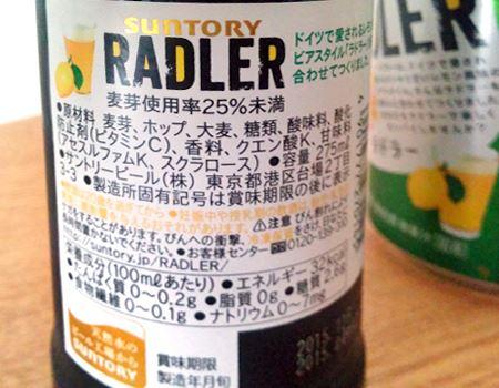 麦芽使用率25%と軽めのビール度合い。厳密には発泡酒に分類される。アルコール度数は4%とカクテルやチューハイ程度の強さだ
