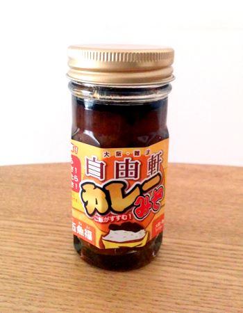 大阪の老舗洋食店の名物カレーがビン詰めに!?<br>商品名は「自由軒カレーみそ」