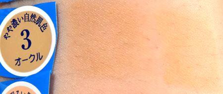 3のオークルは、微香料と無香料でこれくらい色が違います(左が微香料、右が無香料)