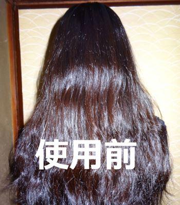 これが使用前の髪です。かなりぼさぼさですがはたして…