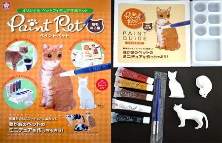 「ペイントペット 短毛ねこ編」です。3体の猫フィギュア(PVCポリ塩化ビニル製)とアクリル絵の具が5色、筆が2本、パレット、解説書がついています