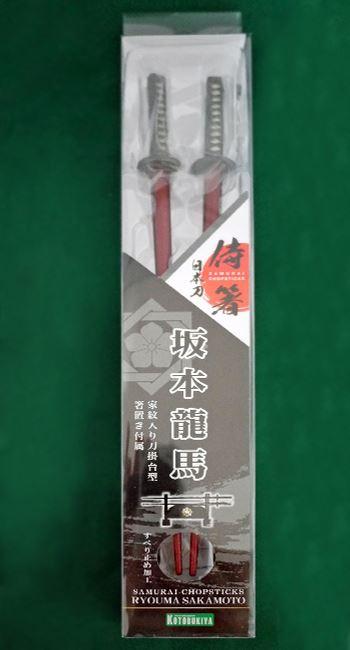 幕末志士、坂本龍馬の侍箸でございます