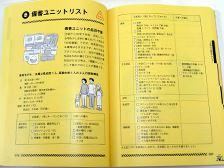 東京都民に配られた冊子。いろいろためになります、この備蓄リスト