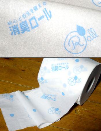 この印刷が、消臭成分