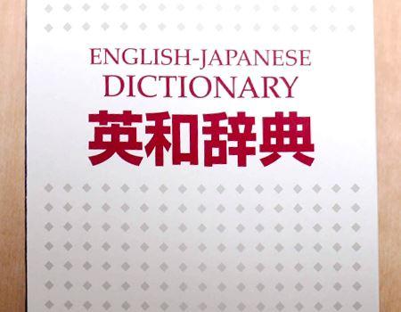 英和辞典です