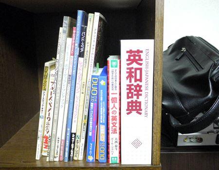 本棚に並べてもやっぱり英和辞典です