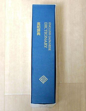 裏から見ても立派な英和辞典です