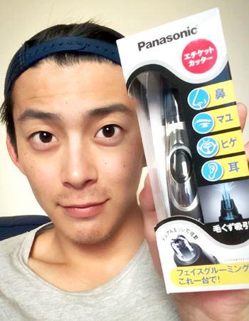 Panasonicの「エチケットカッター」