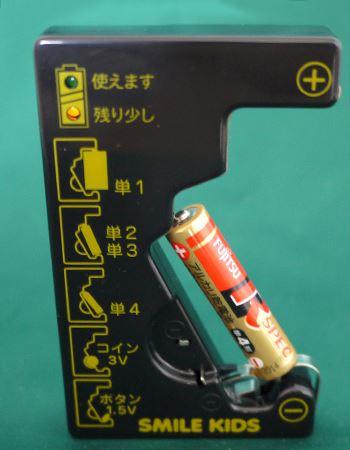 単4電池は単3電池の1つ下の部分に差し込んでチェックします