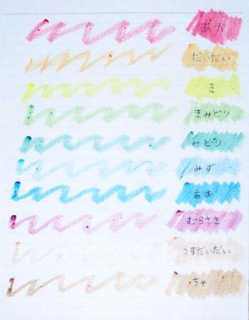 10色をそれぞれ試したところ