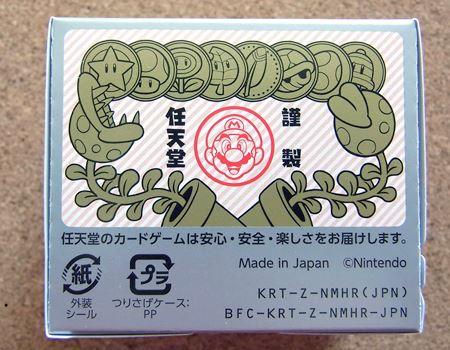 側面には「任天堂謹製」の文字。ここのデザインもしっかりと作り込まれています