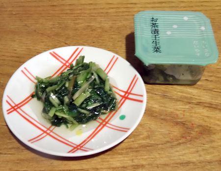 ちいさなだいやす お茶漬壬生菜