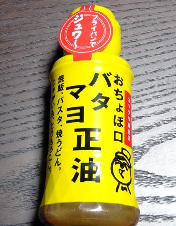 おちょぼ口 バタマヨ正油