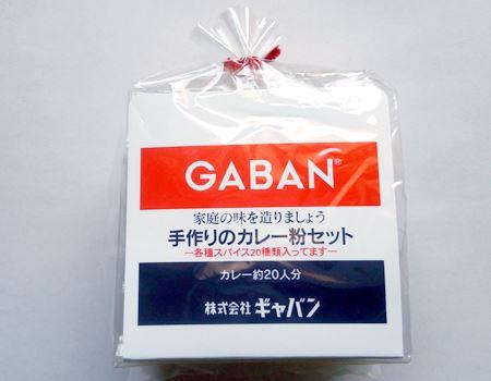 「GABAN (ギャバン) 手作りのカレー粉セット」です(約20人分)