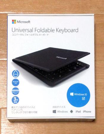 折りたたみ式のBluetooth対応キーボード「Universal Foldable Keyboard GU5-00014」です