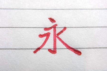 """今度は文字を。いわゆる""""永字八法""""というやつですね。1本のボールペンで、トメ・ハネ・ハライや線の太さを変えたメリハリのある文字を書くこともできます"""