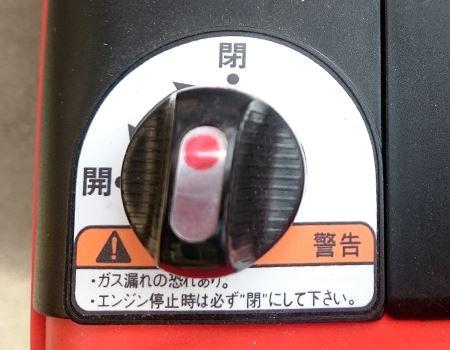エンジンをかける際にコックを「閉」から「開」にひねります