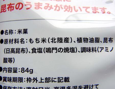 「鳴門の焼塩」、「日高昆布」、「北陸産もち米」を使用と、原材料にもこだわっています