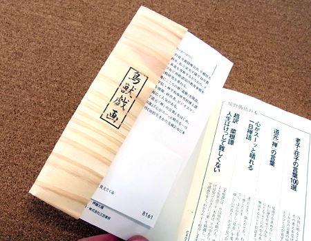 折り目の間に本のカバーを差し込めば完成