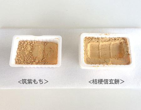 フタを開けると、きな粉がかかった求肥餅が。桔梗信玄餅には黒蜜が置いてあった場所に凹みができてました