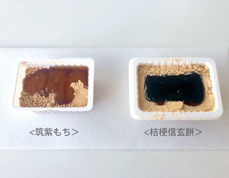 黒蜜を開封。明らかに色が違う…