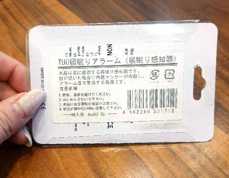 英語の上に雑に貼られた日本語のシール!!