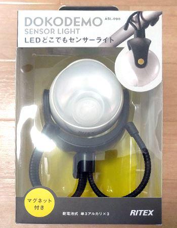 LEDどこでもセンサーライト