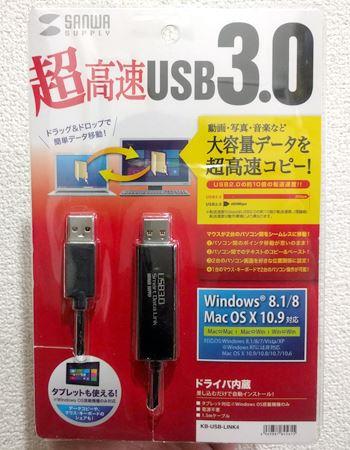 「ドラッグ&ドロップ対応USB3.0リンクケーブル」
