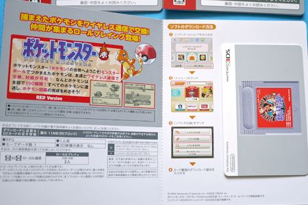 The card with the serial code is an illustration of the first cartridge. A detailed download method is also written