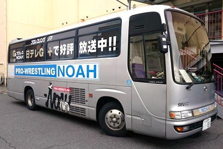 ノアバス!