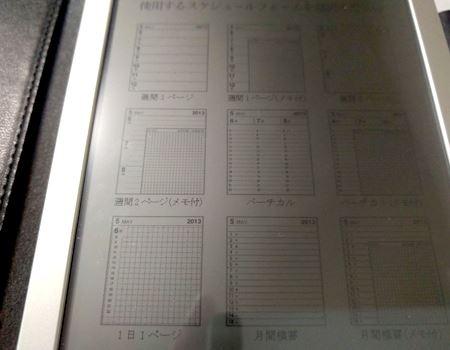 (例)スケジュール帳のフォーム