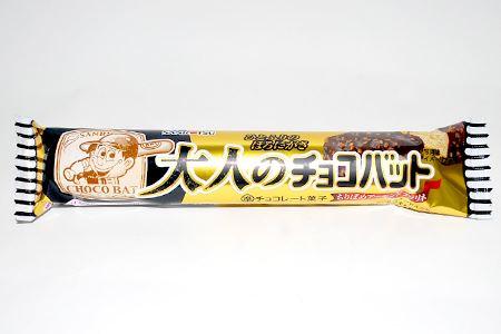 三立製菓の「大人のチョコバット」