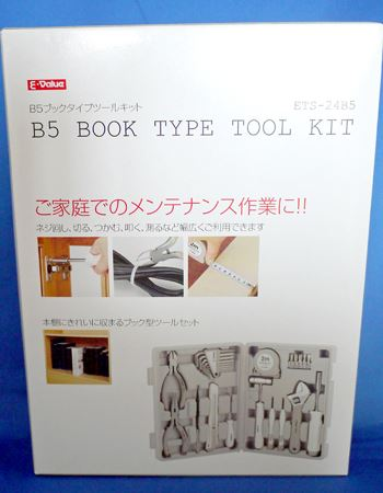 藤原産業の「B5ブックタイプツールセット」です