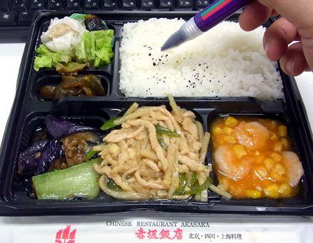 いつもオフィスで食べている、近くの中華料理店のお弁当に使ってみましょう