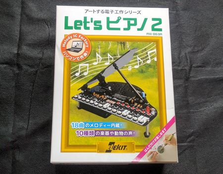 Let's ピアノ2 AW-863R