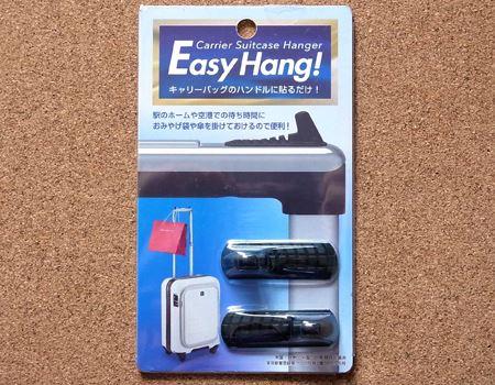 ご紹介するのは、こちらの「Easy Hang! (イージーハング!)」