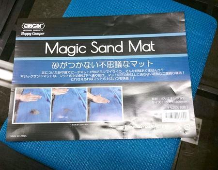 「Magic Sand Mat (マジックサンドマット)」