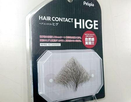 「HAIR CONTACT HIGE アゴヒゲ <フジ>」。まぁ、オーソドックスな感じだな