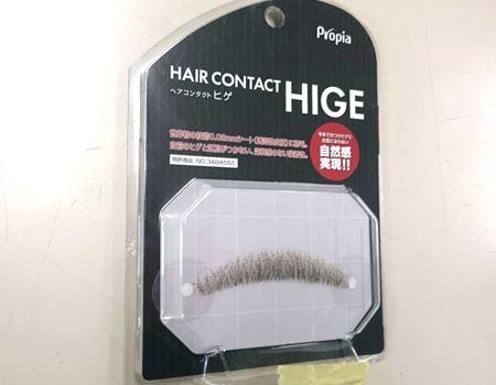 「HAIR CONTACT HIGE クチヒゲ <ピラミダル>」口の上に付けるようだ