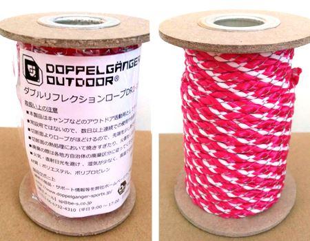 まずは1つめ「ダブルリフレクションロープ」