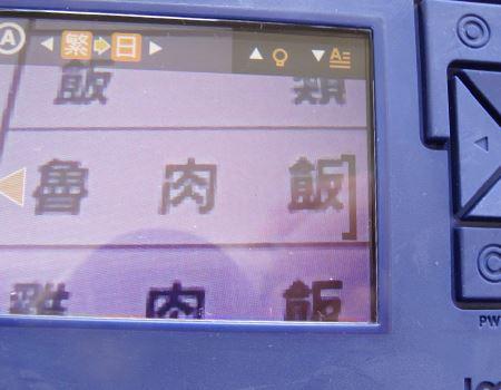 魯肉飯? 日本語に訳すと…