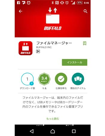 バッファローが提供するファイル管理アプリ「ファイルマネージャー」