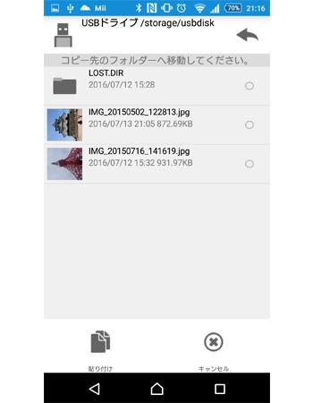 再度、機器選択画面に戻って、今度はコピーしたいメディアをタップします。コピーしたいフォルダを選んで、下段の貼り付けを選べば無事、ファイルがコピーされます