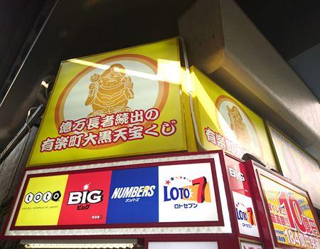 日本でも有数の高額当選が出ている売り場ですね
